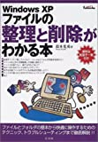 WindowsXP ファイルの整理と削除がわかる本