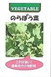 藤田種子 のらぼう菜 8ml