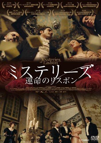 ミステリーズ 運命のリスボン [DVD]の詳細を見る