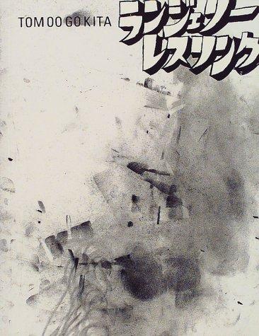 LINGERIE WRESTLING TOMOO GOKITA―ランジェリー・レスリング