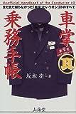 車掌マル真乗務手帳―まだまだ知らなかった「車掌」というオシゴトのすべて (Unofficial handbook of the conductor (#2))