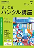 NHKラジオ まいにちハングル講座 2018年 7月号 [雑誌] (NHKテキスト)