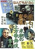 なんでも好奇心 2005年6ー7月 (NHK知るを楽しむ/水)