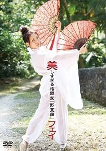 美しすぎる格闘家 『野望編』 フェイ [DVD]