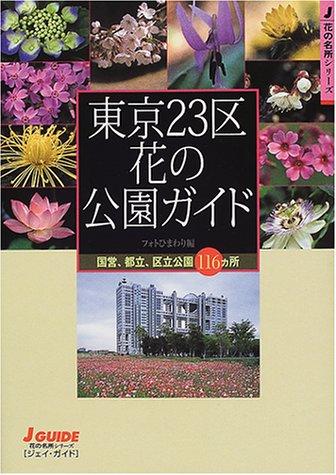 東京23区花の公園ガイド―国営、都立、区立公園116ヵ所 (ジェイ・ガイド―花の名所シリーズ)