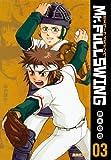 Mr.FULLSWING 3 (集英社文庫 す 11-3)