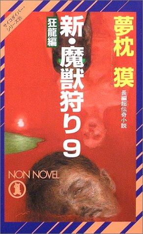 新・魔獣狩り〈9〉狂龍編―サイコダイバー・シリーズ (ノン・ノベル)の詳細を見る