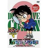 名探偵コナンDVD PART1 vol.2