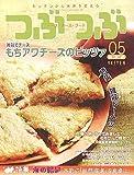つぶつぶ〈05号〉特集 雑穀ドーナツ