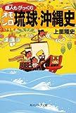 島人もびっくりオモシロ琉球・沖縄史 (角川ソフィア文庫) 画像