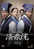 済衆院 / チェジュンウォン コレクターズ・ボックス1 [DVD]