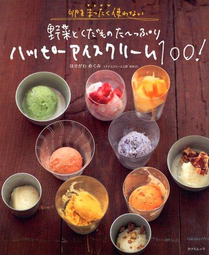 卵をまったく使わない 野菜とくだものた〜っぷり ハッピーアイスクリーム100! (タツミムック)