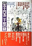 競作 五十円玉二十枚の謎 (Sogen suiri)