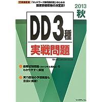 2013秋DD3種実戦問題 (工事担任者実戦問題)
