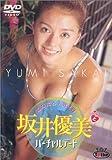 坂井優美とバーチャルデート [DVD]