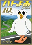 ハトのおよめさん(10) (KCデラックス アフタヌーン)