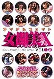 アイドルファイト 女闘美X Vol.1、2 [DVD]