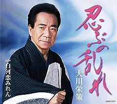 大川栄策「忍ぶの乱れ」の歌詞を収録したCDジャケット画像