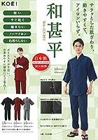 白衣 作務衣 日本製・国内縫製 興栄繊商 K2300 上衣(男女兼用) :S~3L 7 ブラックLL