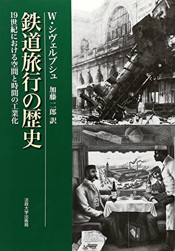 鉄道旅行の歴史 〈新装版〉: 19世紀における空間と時間の工業化 / ヴォルフガング・シヴェルブシュ