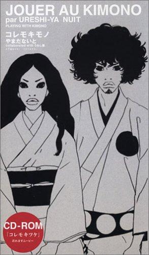 コレモキモノ collaborated with うれし屋の詳細を見る