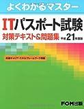 よくわかるマスター ITパスポート試験 対策テキスト&問題集 平成21年度版