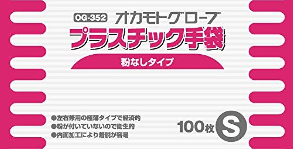 人里離れた翻訳翻訳オカモトグローブ プラスチック手袋 Sサイズ 100枚入