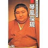 Amazon.co.jp: 琴風豪規: ミュー...