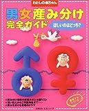 男女産み分け完全ガイド―わたしの赤ちゃん (主婦の友生活シリーズ―新米ママシリーズ)