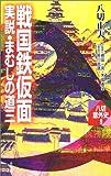 戦国鉄仮面―実説・まむしの道三 (八切意外史)
