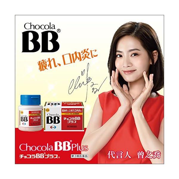 【第3類医薬品】チョコラBBプラス 120錠の紹介画像3