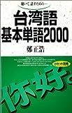 聴いて,話すための-台湾語基本単語2000 ([テキスト])