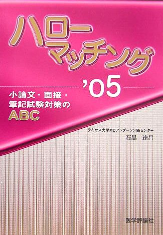 ハローマッチング〈'05〉小論文・面接・筆記試験対策のABC