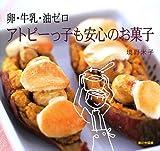 卵・牛乳・油ゼロ アトピーっ子も安心のお菓子