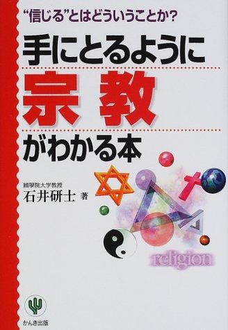"""手にとるように宗教がわかる本―""""信じる""""とはどういうことか?の詳細を見る"""