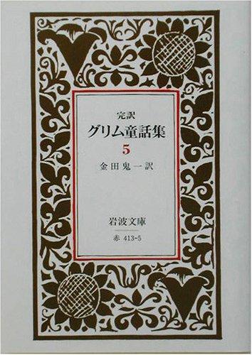 完訳 グリム童話集〈5〉 (岩波文庫)の詳細を見る