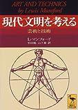 現代文明を考える—芸術と技術 (講談社学術文庫)