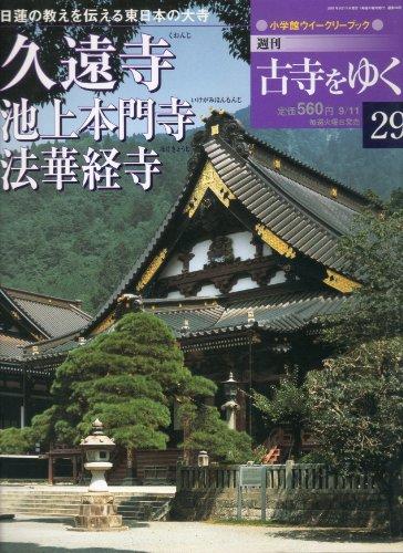 週刊古寺をゆく 29 (久遠寺・池上本門寺法華経寺)