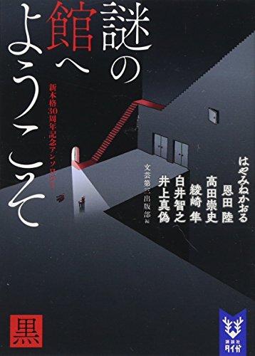 謎の館へようこそ 黒 新本格30周年記念アンソロジー (講談社タイガ)の詳細を見る