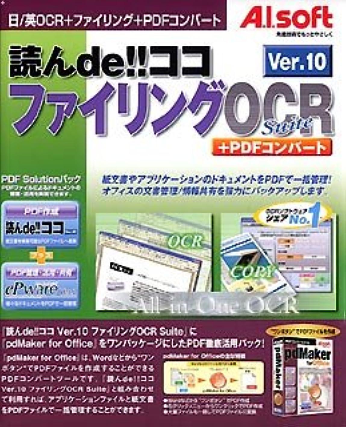ものびっくりした傾向がある読んde!!ココ Ver.10 ファイリングOCR Suite + PDFコンバート