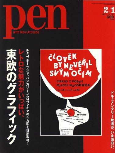 Pen (ペン) 2007年 2/1号 [雑誌]の詳細を見る