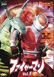 ファイヤーマン VOL.5[DVD]