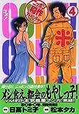 Come! 4 (ヤングマガジンコミックス)