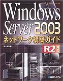 WindowsServer2003ネットワーク構築ガイドR2対応