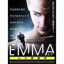 EMMA/エマ 人工警察官(字幕版)