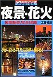 夜景・花火―夜間撮影完全攻略 (Gakken camera mook―CAPAカメラシリーズSP)