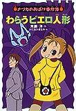 わらうピエロ人形 (ナツカのおばけ事件簿 5)