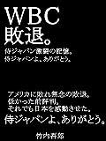 WBC敗退。侍ジャパン激闘の記憶~侍ジャパンよ、ありがとう~