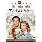 アンナとシャム王 [DVD]