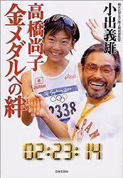 高橋尚子 金メダルへの絆